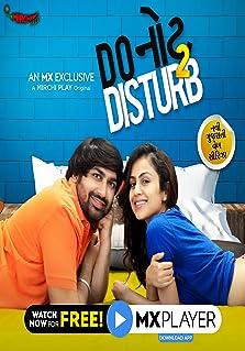 Do Not Disturb (II) (2019– )