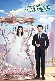 Zhe jiu shi sheng huo (2020)