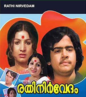 Kaviyoor Ponnamma Rathinirvedam Movie