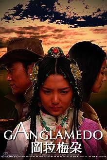 Ganglamedo (2006)