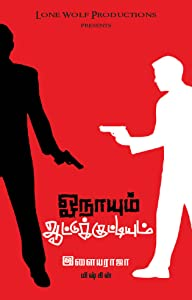 Dvd movie downloads for free Onaayum Aattukkuttiyum [720x320]