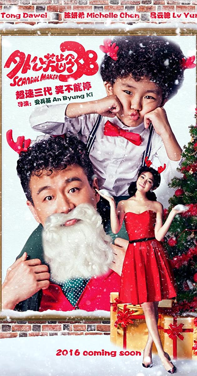 Ông Ngoại Tuổi 38 - Scandal Maker - Wai Gong Fang Lin 38 (2016)
