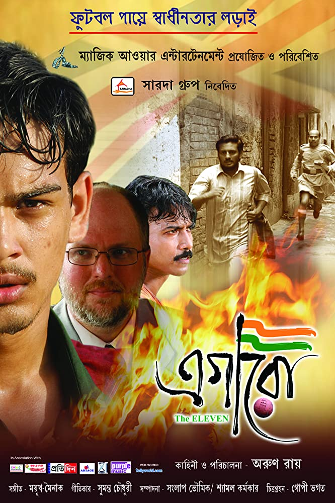 Egaro: The Immortal XI (2011) Bengali | x264 AMZN WEB-Rip | 1080p | 720p | Download Bengali Movie | Watch Online | GDrive | Direct Links