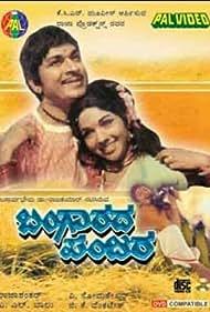Bangaarada Panjara (1973)