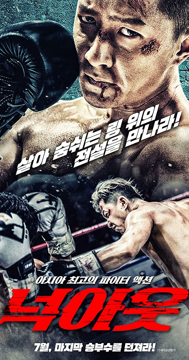 Knock Out (2020)