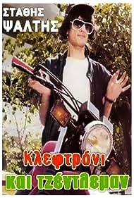 Stathis Psaltis in Kleftroni kai gentleman (1986)