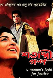 Shatabdir Galpo Poster