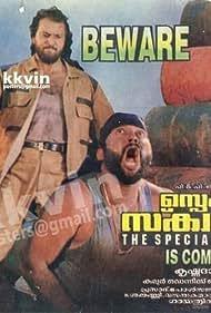 Special Squad (1995)