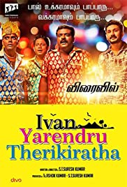 Ivan Yaarendru Therikiratha