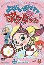 Akubi-chan (2001) Poster