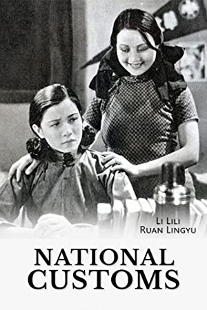 Cho-cho Lam National Customs Movie