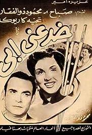 Khadaini abi Poster