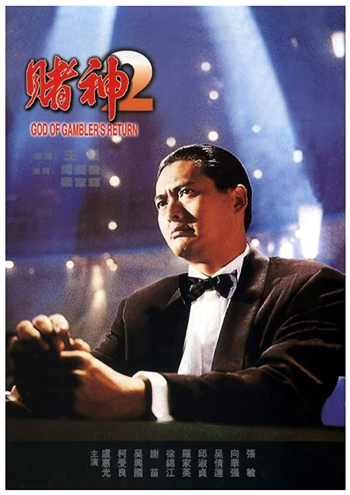 God of Gamblers 4 Return (1994) คนตัดคน 4 ภาคพิเศษเกาจิ้งตัดเอง