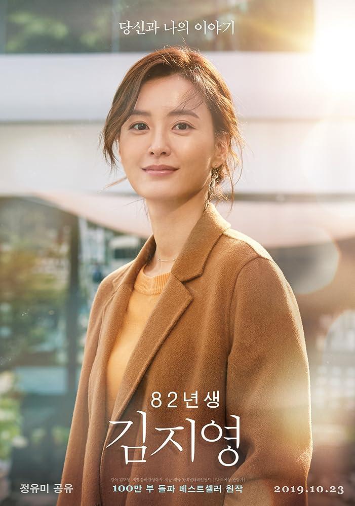 Kim Ji-young: Born 1982 (2019) Subtitle Ineonesia