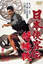Nihon Kyokaku-den: Zetsuenjô (1968) Poster