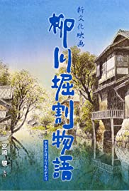 The Story of Yanagawa's Canals Poster