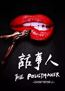 Recommended free movie downloads The Policymaker by none [720px]