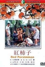 Hong shi zi (1996)