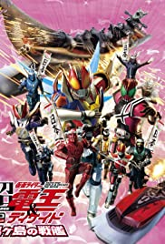 Super Kamen Rider Den-O & Decade Neo Generations: The Onigashima Battleship Poster