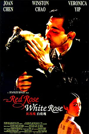 Joan Chen Red Rose White Rose Movie