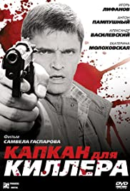 Kapkan dlya killera Poster