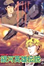 Legend of the Galactic Heroes: My Conquest Is the Sea of Stars (1988) Poster