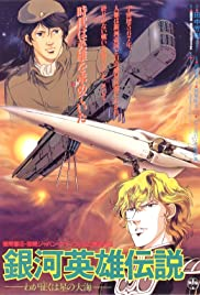 Legend of the Galactic Heroes: My Conquest Is the Sea of Stars Poster