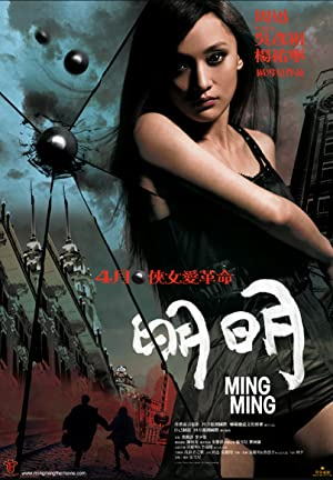 Xun Zhou Ming Ming Movie