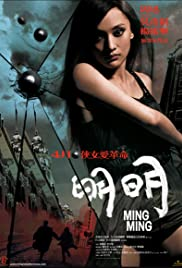 Ming Ming (2006) Poster - Movie Forum, Cast, Reviews