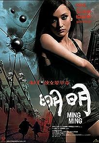 Ming Mingหมิง หมิง สวยสยบนรก