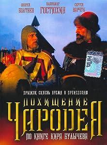 Watch online thriller movies Pokhishcheniye charodeya, Kir Bulychyov [1280x1024] [HDRip] [2k]