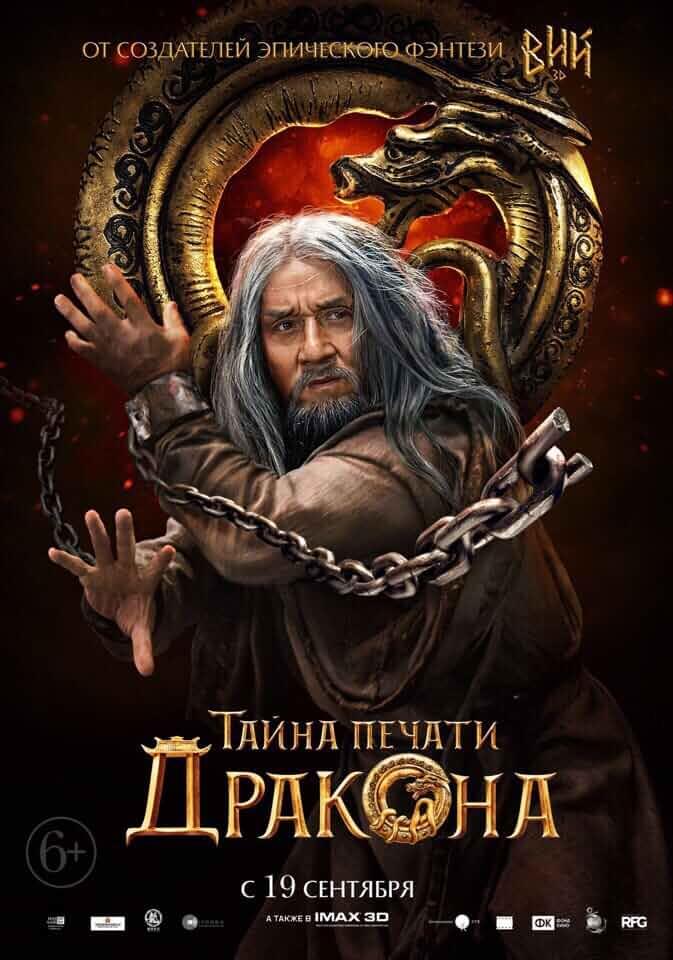 Tayna pechati drakona (2019)