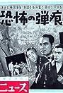 Kyôfu no dankon (1957) Poster