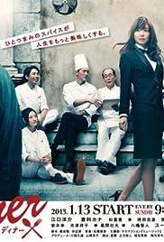 Dinner Poster