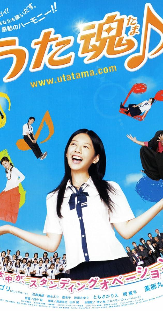 Watch Utatama Online - tvduck.com