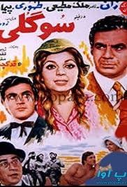 Sogoli Poster