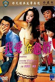 Wo ai jin gui xu (1971)