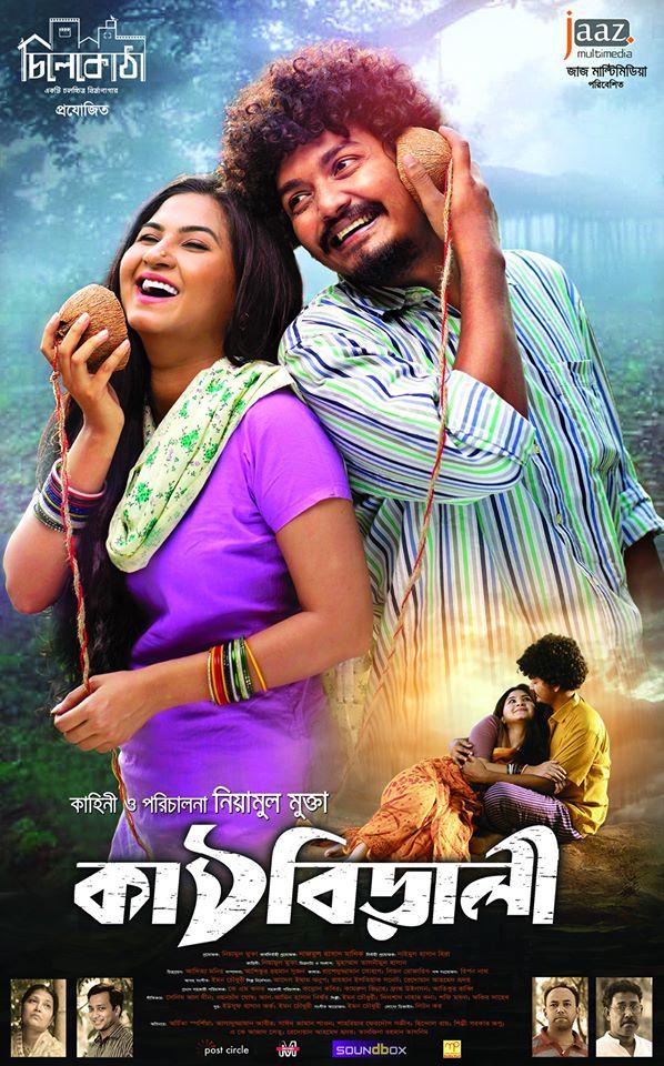 Kathbirali 2020 Bengali Movie 350MB HDRip