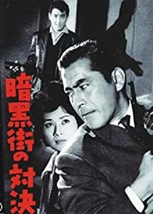 Watch online old movie Ankokugai no taiketsu by Kihachi Okamoto [mts]