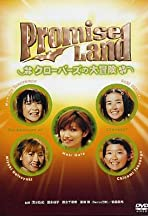 Promise Land: Kurôbâzu no Daibôken