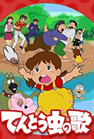 Tentomushi no uta (1974)
