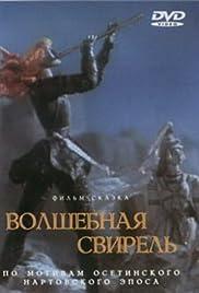 Volshebnaya svirel Poster