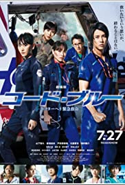 Code Blue the Movie Poster