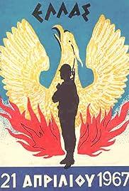 Diktatoria ton Syntagmatarhon Poster