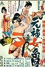 Orgies of Edo (1969) Poster