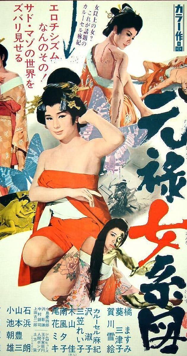 Zankoku ijô gyakutai monogatari: Genroku onna keizu (1969)