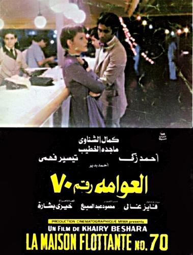 Al-Awwama rakm 70 ((1982))