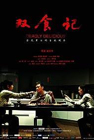 Shuang shi ji (2008)
