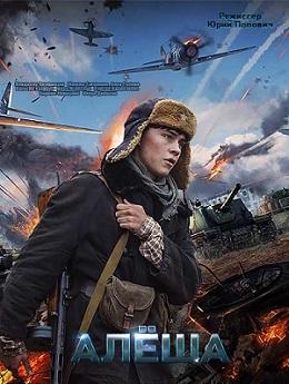 Алёша (2020) сериал 1 сезон, 1-4 серия