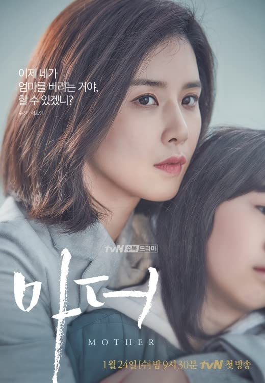 Mother – Season 1